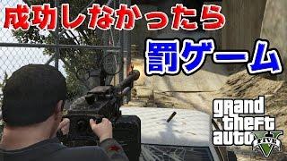 【GTA5】襲撃が成功しなかったら罰ゲーム! thumbnail