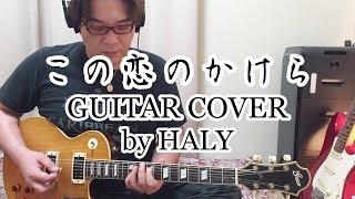 THE YELLOW MONKEY『この恋のかけら』ギターカバー★HALY★