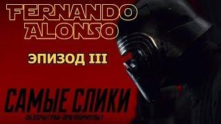 Звездные войны Фернандо Алонсо  - ЭПИЗОД 3 - Возвращение джедая