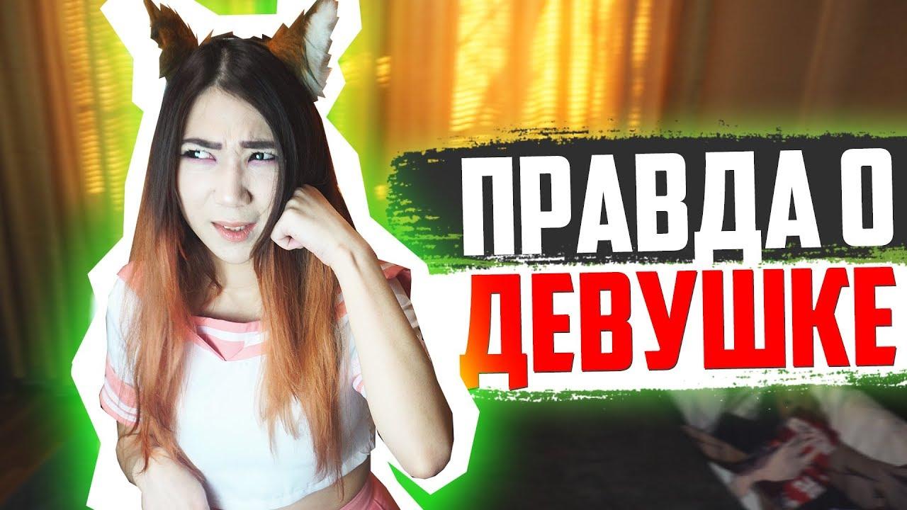 ВСЯ ПРАВДА О ДЕВУШКАХ / НЕНАВИЖУ АНИМЕШНИЦ #3