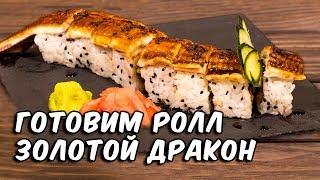 Золотой дракон   Суши рецепт   Gold dragon sushi