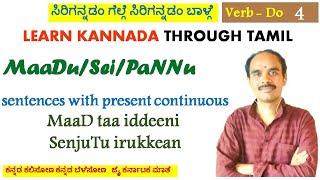 Learn Kannada through Tamil, Learn Spoken Kannada, Learn spoken Kannada with Sathish, screenshot 3