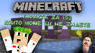 """Minecraft"" 6 ФАКТА ЗА 1.9.2 КОИТО МОЖЕ БИ НЕ ЗНАЕТЕ"