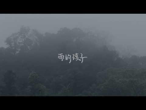 詹森淮 Senhuai - 雨的孩子 Healing Rain 〖Official Music Video〗