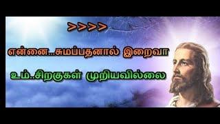 Ennai sumapathanal Karaoke With Lyrics - Tamil Christian Songs Karaoke