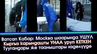 Срочно! Москвада УШУЛ кызды УНАА сүзүп КЕТТИ - Туугандары ИЗДЕЛҮҮДӨ  | Элдик ВАТСАП Кабар