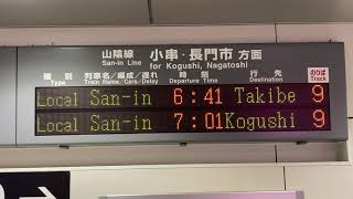 JR西日本 下関駅 改札口 発車標(LED電光掲示板)