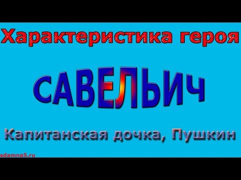 Характеристика героя Савельич, Капитанская дочка, Пушкин