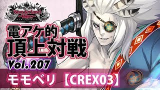 【CREX03】闇吉備津:モモベリ/『WlW』電アケ的頂上対戦Vol.207