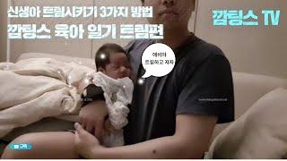 깜팅스 TV 육아브이로그 (신생아 트림, 신생아 재우기…