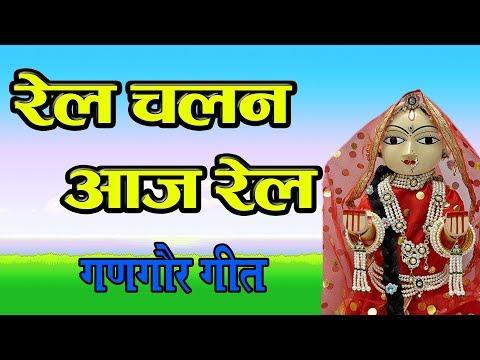 new-gangaur-song-2019-||-gangour-parve-vol-1-||-rail-chalan-||-sadhana-&-sangeeta