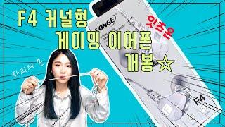 [토리스토리] F4커널형 게이밍 이어폰 개봉!!!!!!