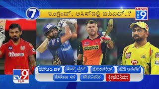 News Top 9: 'Sports And Entertainment'  Top Stories Of The Day (08-05-2021)