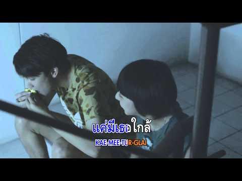 [HD Karaoke] สั่น Shake (Ost.love sick the series) - บอย สมภพ