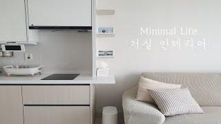 화이트 인테리어 집 관리 / 심플한 거실 관리 및 청소…
