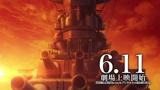 『「宇宙戦艦ヤマト」という時代 西暦2202年の選択』本予告(60秒)