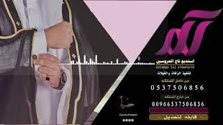 شيلة ترحيب عامة بدون اسم 2019 فهد العيباني || اضخم  شيلة  ترحيب لزواجات بدون اسم