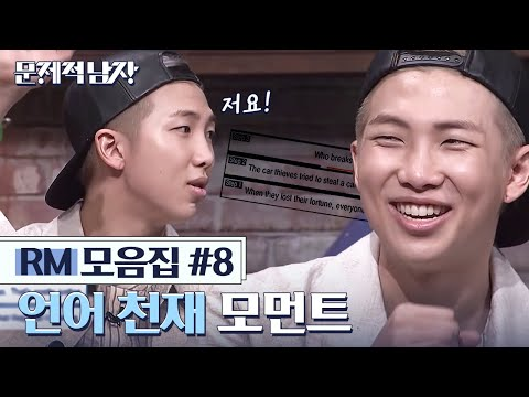 (ENG/SPA/IND) Nam Joon The Linguistic Genius (English & Chinese) | BTS RM Problematic Man (8/10)