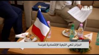 الجزائر تنهي التعبية الإقتصادية لفرنسا !  - elbiladtv-