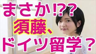 須藤凜々花がドイツ留学?えっ、結婚は?AKB48選抜総選挙の結婚宣言は何だったの? 6月17日のAKB48選抜総選挙で起こったNMB48須藤凜々花(20)の結婚 ...