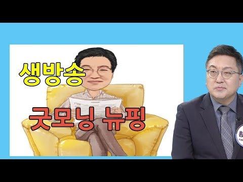 1부 19.06.17 굿모닝 뉴핑 생방) 윤석열 검찰총장? ㅎㅎㅎ / 홍콩민주화 침묵하는 한국 정당들!