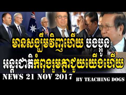 Cambodia News Today RFI Radio France International Khmer Morning Tuesday 11/21/2017
