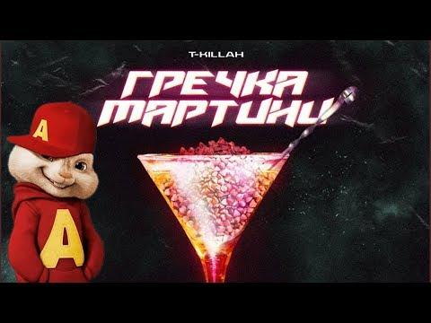 Гречка мартини - Элвин и Бурундуки T-killah