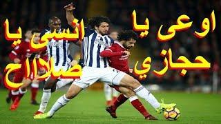 ملخص لمسات محمد صلاح واحمد حجازي وأداء عالمي 13-12-2017