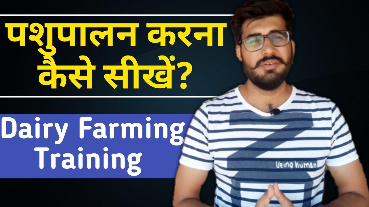 Dairy Farming Training || Pashupalan Training in Hindi