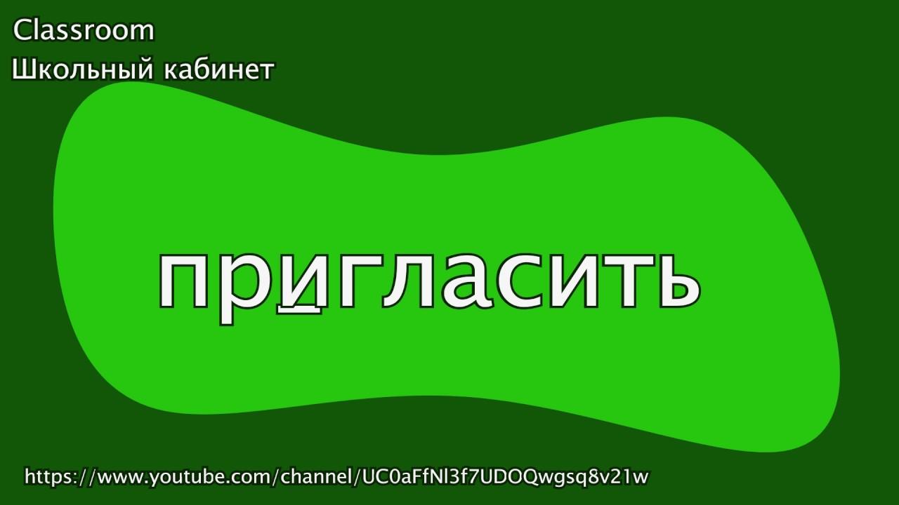 Русский язык Словарный диктант класс часть слов  Русский язык Словарный диктант 6 класс 2 часть 30 слов classroom Школьный кабинет