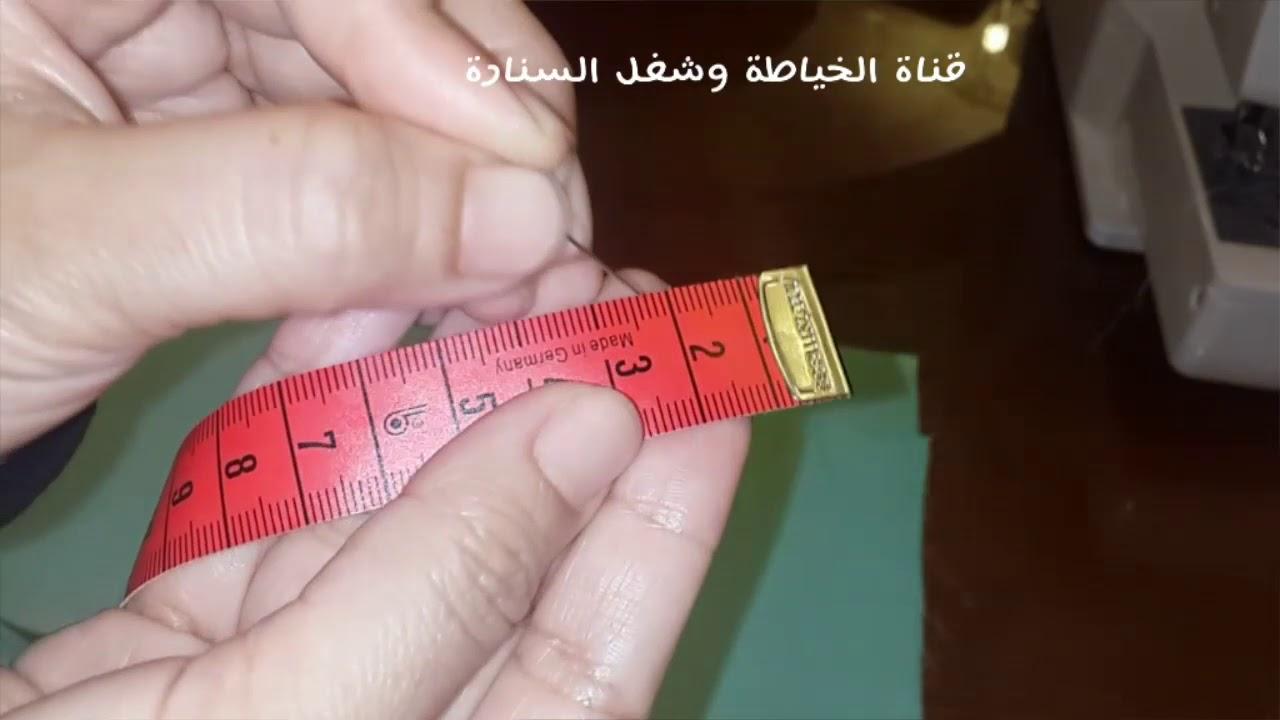 طريقة استعمال شريط القياس في الخياطة ومعرفة ارقامة واستخدامها Youtube