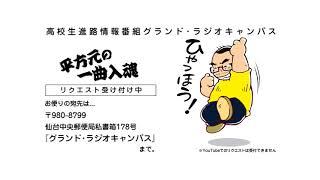 グランド・ラジオキャンパス「平方元の一曲入魂」 塩屋/大江千里(Cover...