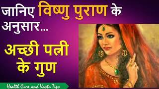पत्नी में हैं ये गुण तो आप है भाग्यशाली   Agar Patni Mein Ye Gun Hai To Pati Hai Bhagyashaali