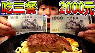 挑戰一天2000元吃三餐!高級料理吃到爽!還做了平常不會做的事?!