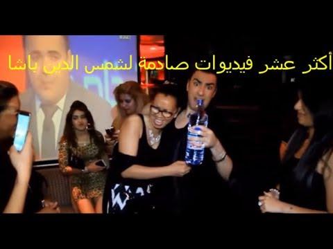 أكثرعشرة فيديوات صادمة لشمس الدين باشا thumbnail