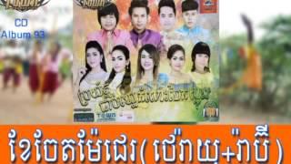 New song for happy khmer 2016,ខែចែតម៉ែជេរ _ថេរ៉ាយុ , រ៉ាប៊ី _Town CD vol 93