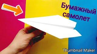 Как сделать бумажный самолет ПОЭТАПНО/How to make a paper airplane in STAGES