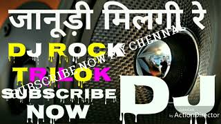 भीलवाड़ा मिलगी रे !! JANUDI MILGI RE !! Rajasthani New Dj Songs 2017 BY YUVRAJ ME