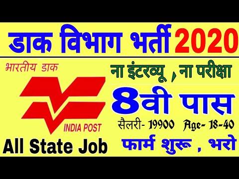 डाक विभाग भर्ती 2020 / Post Office Recruitment 2020/ Online Apply / Post Office Department Vanacay
