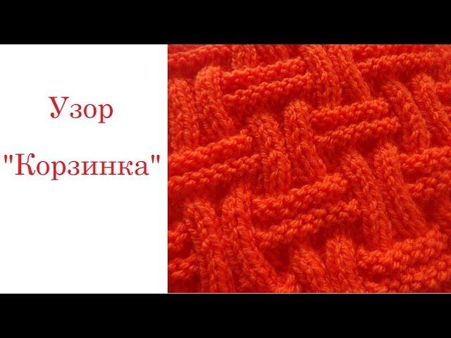 "♥♥♥ Узор ""Корзинка"" ♥♥♥ Вязание на спицах ♥♥♥"