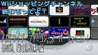 [Wii]#05 Wiiショッピングチャンネル終わるってよ! MD・FC・SFC・駆け込み購入編