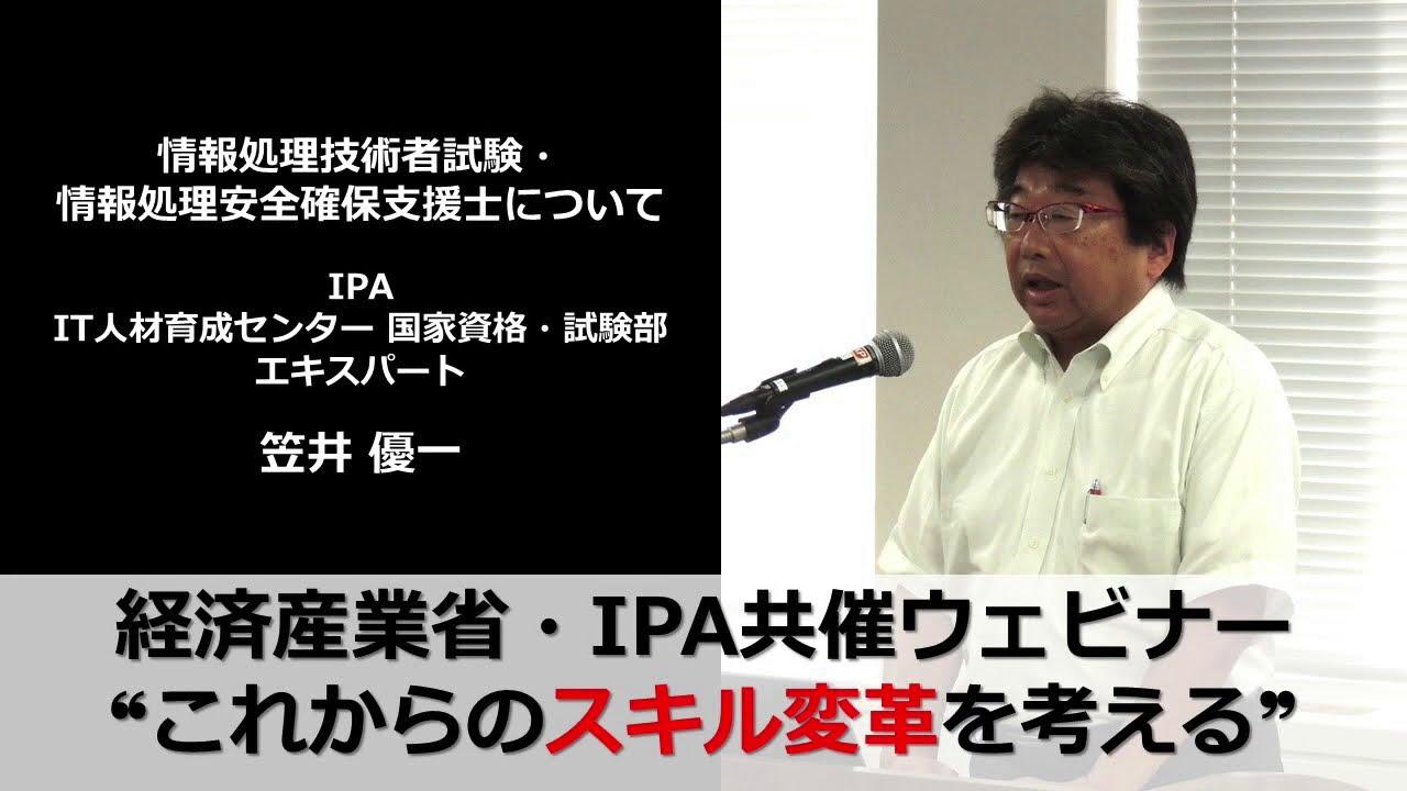 者 処理 技術 試験 情報 ipa