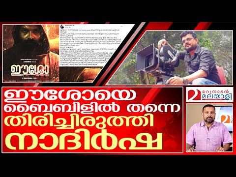 Download ദേ നാദിർഷ നന്നായി.. കീപ് ഇറ്റ് അപ്പ് | Eesho malayalam movie teaser 2 | Nadirsha