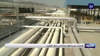 الإمارات تبرم اتفاق شراكة في مجال التكرير - (27-1-2019)
