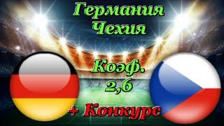 Германия Чехия Прогноз на Футбол 11 11 2020