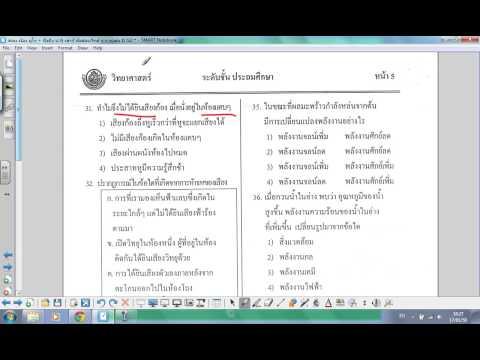 ครูโอติวเข้ม SP.08 ป.6 ติวเข้า ม.1 วิทยาศาสตร์ (เฉลย)ข้อสอบ ร.ร.ทุ่งสง ปี 2552