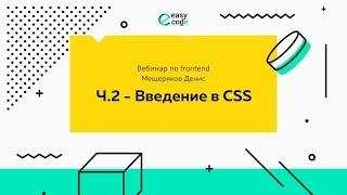 Уроки Web-разработки. Практический вебинар по основам Front-End разработки. Часть 2.