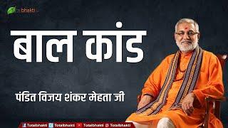 pandit vijay shankar mehta ji shri ram katha baal kand