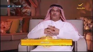 الشاعر نايف صقر ضيف صالح الشادي في برنامج هذا أنا