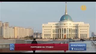 Изменения в Конституции Казахстана решили доработать